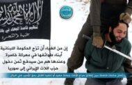 النصرة تهدد بذبح علي البزال خلال 8 ساعات