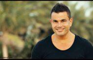 بالفيديو.. اغنية عمرو دياب الجديدة