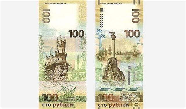 عملة روسية جديدة مع صورة اقليم القرم