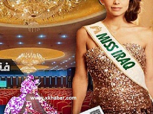 انتخاب ملكة جمال العراق وسط تهديدات بالقتل