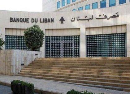 ميزانية مصرف لبنان تتراجع فكم يحوي من عملة صعبة؟