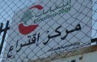 المدارس الرسمية في بيروت تفتح ابوابها تحضيرا للانتخابات