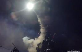 فيديو الضربة الاميركية فوق سوريا: 59 صاروخ مزّقوا النظام
