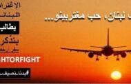 أسعار طيران الشرق الأوسط تواجه حملة من المسافرين