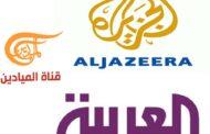 إعلام عربي قذر: معك معك عليك عليك