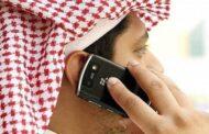 رفع الحجب عن تطبيقات الاتصالات في السعودية
