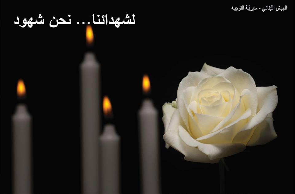 حداد وطني في لبنان الجمعة وتنكيس للأعلام