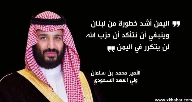 مشكلة قطر صغيرة جداً بحسب ولي العهد السعودي