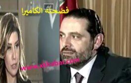 فيديو فضيحة مقابلة سعد الحريري مع بولا يعقوبيان