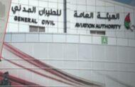 مقاتلات قطرية تعترض طائرة إماراتية ثانية بأجواء البحرين