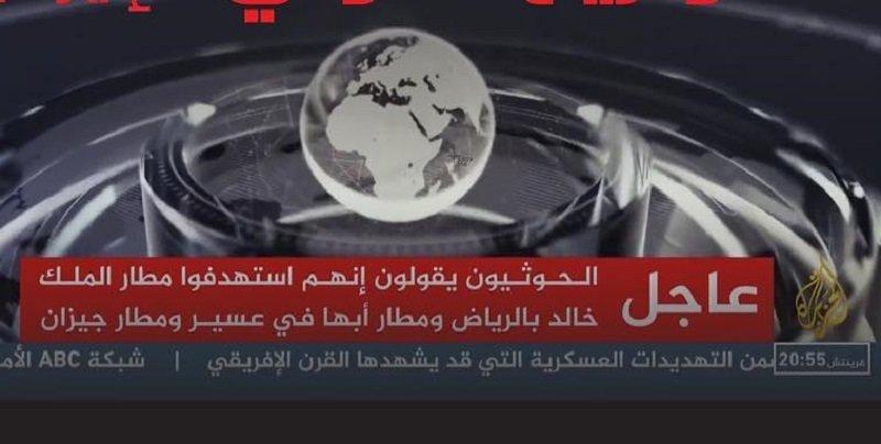 قناة الجزيرة استبقت صواريخ الحوثي بالاعلان عنها
