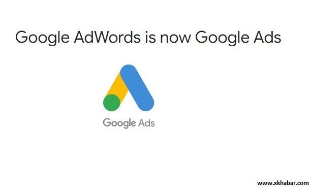 جوجل ادووردز تغير اسمها الى اعلانات جوجل