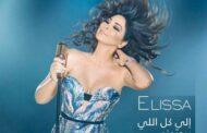 ملحن لبناني: اليسا سرقت لحن اغنية يارا في
