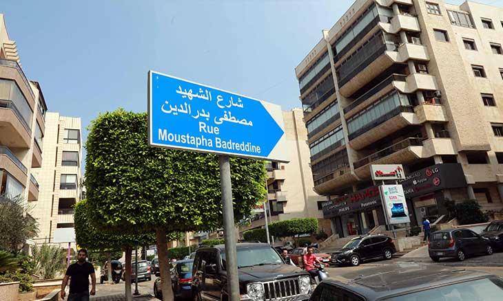 اسماء الشوارع في بيروت تفتح معركة بين السنة والشيعة