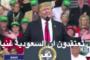 للمرة الرابعة ترامب يطالب السعودية بالدفع: لن تصمدوا امام ايران 12 دقيقة