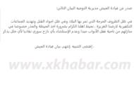 ما حقيقة البيان الصادر عن قيادة الجيش اللبناني ؟