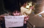 حملة تضامن مع أطباء لبنان من الشعب عبر الشرفات
