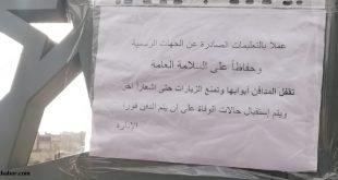 حظر تجوّل مقنّع في لبنان وسط انتشار كورونا