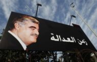 المحكمة الدولية: لا دليل على ضلوع حزب الله وسوريا في اغتيال الحريري