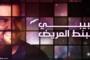 أغنية حسين الجسمي بالبنط العريض