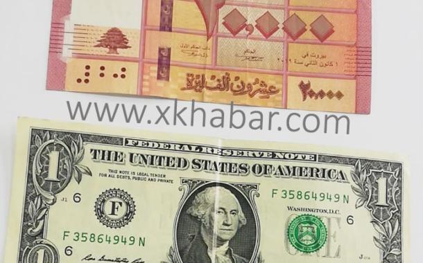 سعر صرف الدولار في لبنان يصل 20 ألف ليرة وسط تقبّل وتعوّد