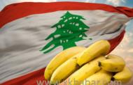 ارتفاع مستمر لأسعار الأغذية في لبنان وكيلو الموز 13000 ليرة