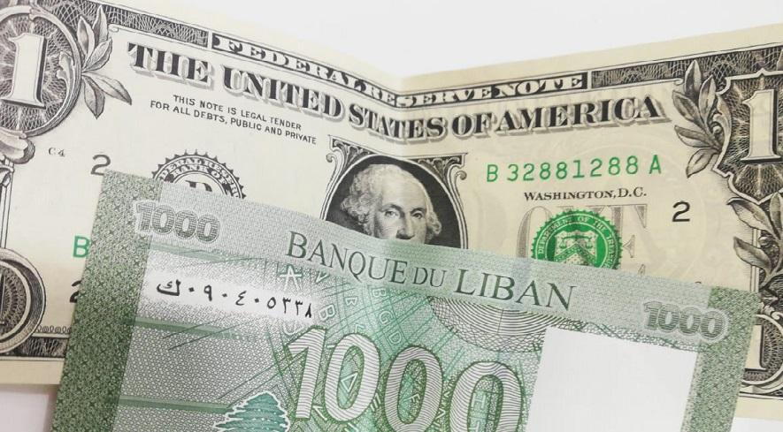 انخفاض مزلزل للدولار في لبنان وسط مخاوف من ارتفاع مفاجئ